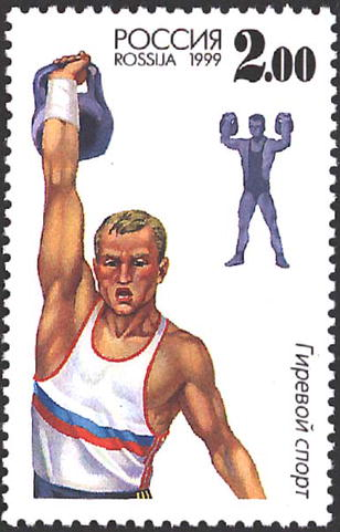 russian_stamps_no_534_-_dumb-bell_lifting