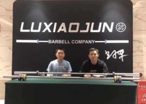 Lu Xiaojun barbell company